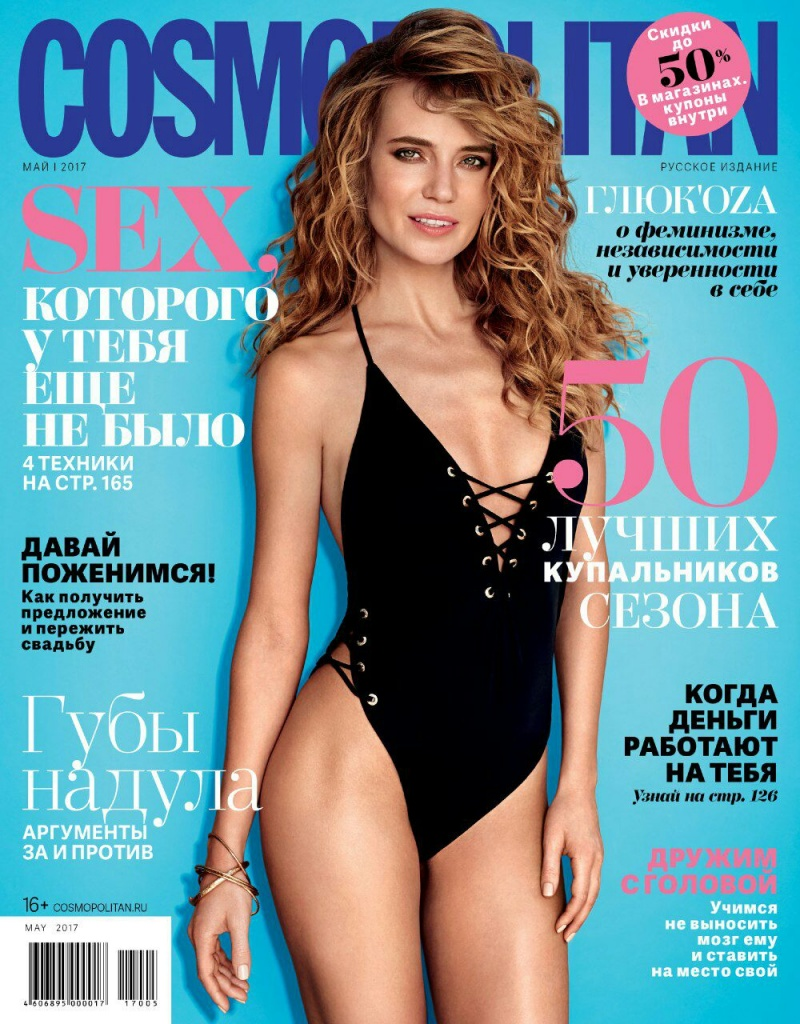 cosmopolitan vs maxim the objectification Transcript of cosmopolitan critical issue consumed in cosmo evolution of cosmo 1896 1957 1970 2000 cosmo's target audience couples vs singles relational recreational women are encouraged to be sexy and sexual to attract and.