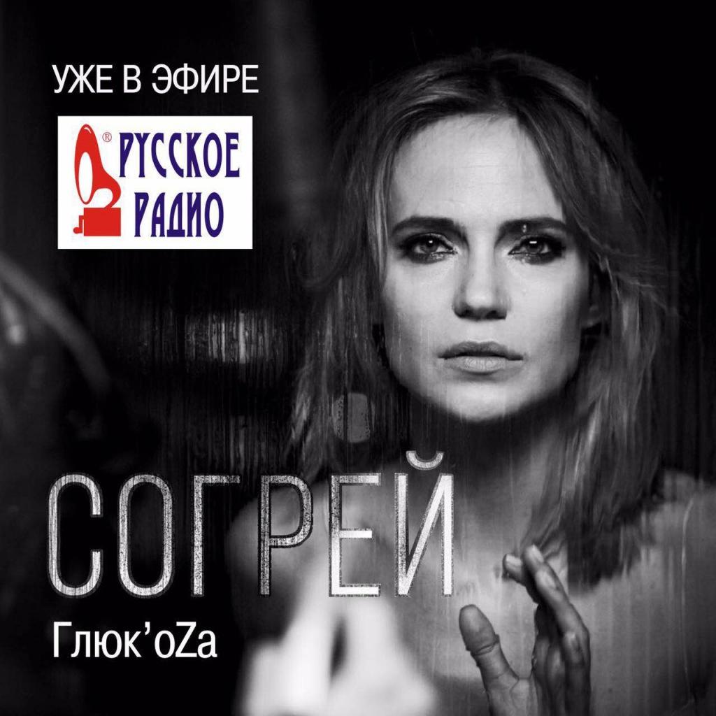 ГЛЮК OZA | ГЛЮКОЗА | ВКонтакте